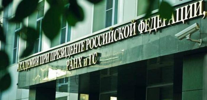 В партнерстве с РАНХиГС
