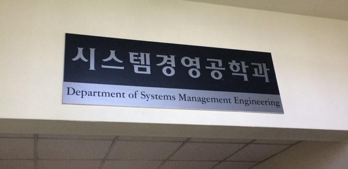 Сотрудничество с Южной Кореей: РАНХиГС и SkillsCenter нашли партнеров в мировом центре высоких технологий