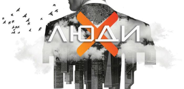Отчет о ходе реализации проекта «Люди-Х: АО «Авангард»»