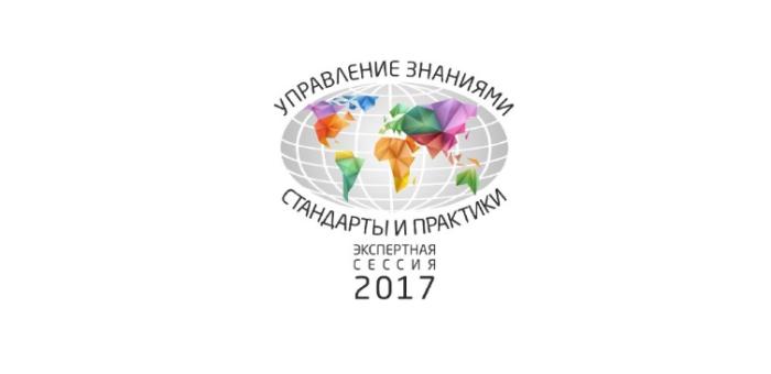Конференция «Экспертная сессия 2017: Управление знаниями. Стандарты и практики»