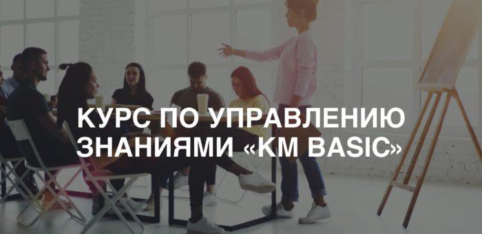 В Москве состоится практический курс по управлению знаниями на предприятии «КМ BASIC: БИЗНЕС»