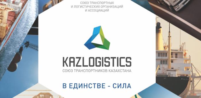 Союз «KAZLOGISTICS» создает начальный реестр экспертов по профессиональным квалификациям в сфере транспорта и логистики
