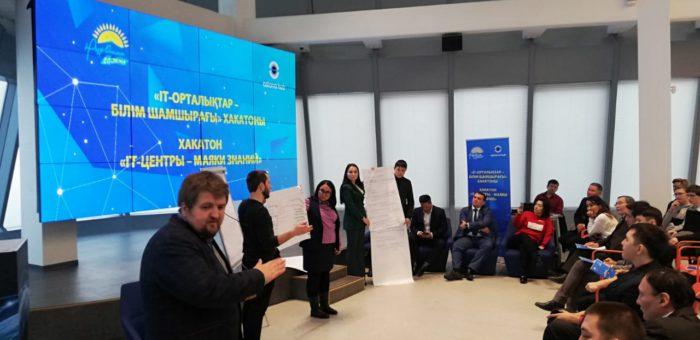 Партия «Нұр Отан» впервые провела хакатон «IT-центры – маяки знаний»