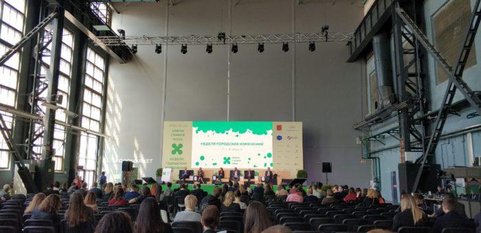 В Санкт-Петербурге завершилась неделя городских изменений Urban Change Week