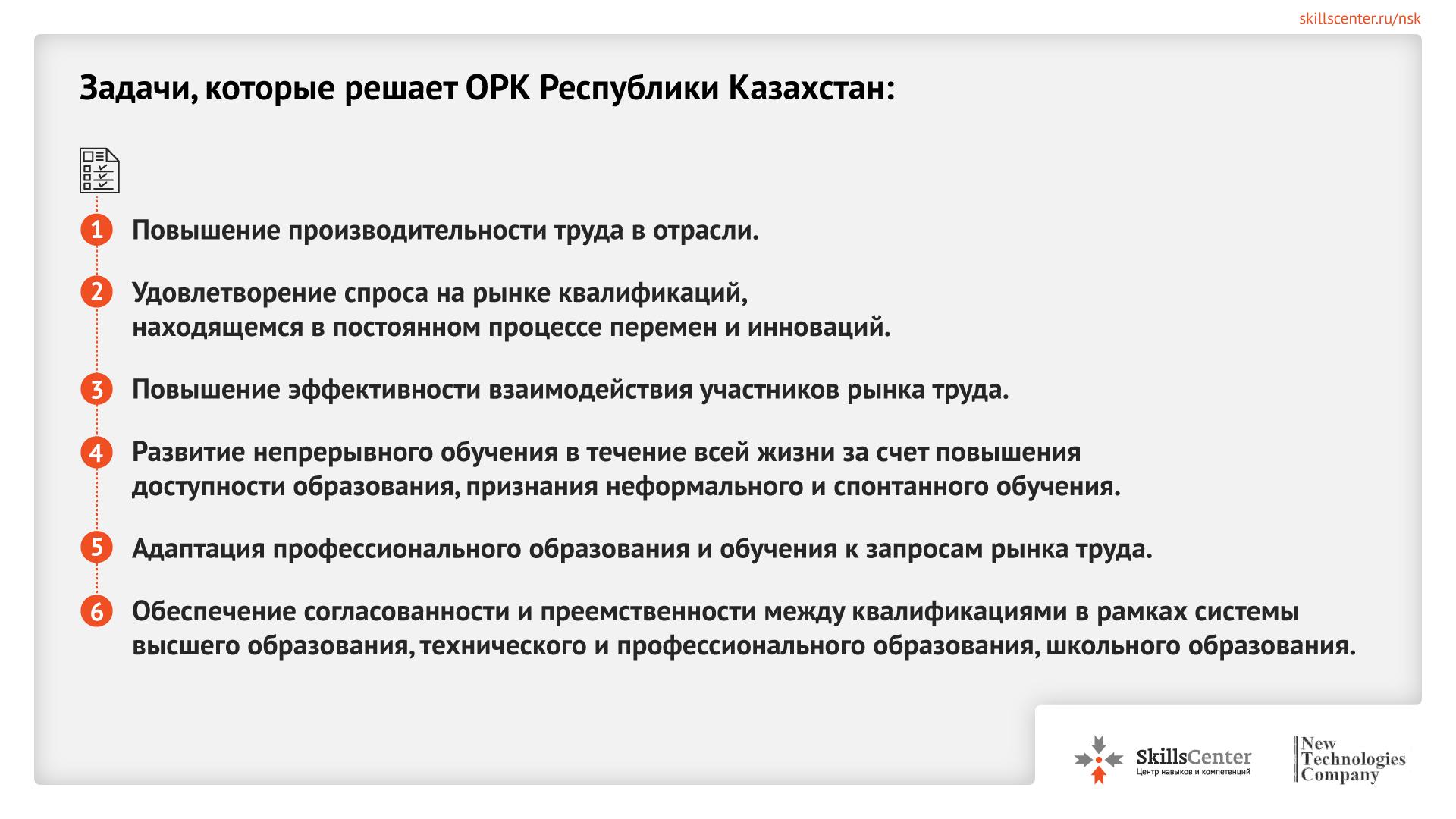 info_kaz_9